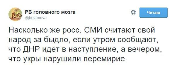 Миссия ОБСЕ заявляет об обострении ситуации на Донбассе - Цензор.НЕТ 7661