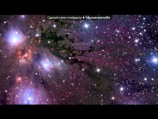 «С моей стены» под музыку Kaoma LAMBADA!!!:))) - ЭК-31 прослушайте эту песню!!! И вспомните, как мы танцевали на выпускном!!! ))