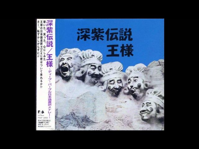 Ohsama - Fuka Murasaki Densetsu - Tributo Japones a Deep Purple!!