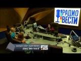 Заниматься сексом на Радио Вести, программа Час с Психологом, эфир 30.08.15