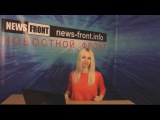 Новороссия. Сводка новостей Новороссии (События Ньюс Фронт) 2 марта 2015 / Roundup NewsFront 02.03