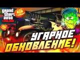GTA 5 Online PC - УГАРНОЕ ОБНОВЛЕНИЕ! - Франкенштейн в деле (Halloween)!
