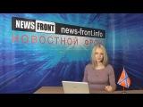 Новороссия. Сводка новостей Новороссии (События Ньюс Фронт) 26 декабря 2014 /Roundup NewsFront 26.12