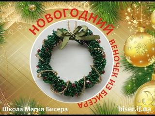 DIY Tutorial Christmas wreath/новогодний веночек из бисера