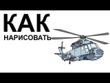 Вертолет рисунок карандашом. Как нарисовать вертолет для начинающих