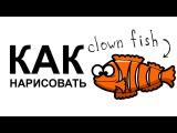 Как нарисовать рыбу клоуна