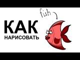Как нарисовать рыбу легко