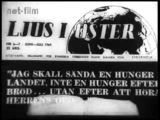 Пропагандистский фильм
