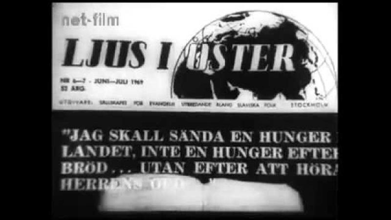 Пропагандистский фильм Паутина (1973)