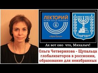 Ольга Четверикова - Щупальца глобализаторов в россионии, образование для неизбранных