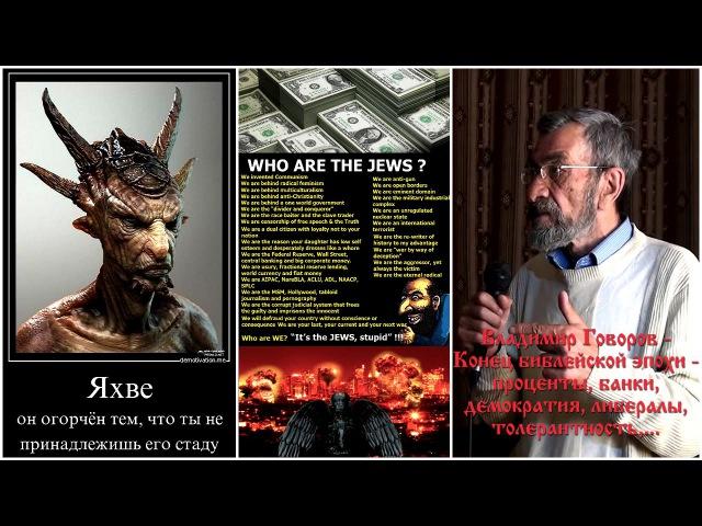 Владимир Говоров Конец библейской эпохи проценты банки демократия либералы толерантность …