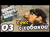 GTA 5 PS4 ����������� - 03 - ���� � �������