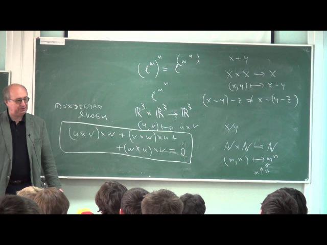 Лекция 2   Высшая алгебра   Николай Вавилов   Лекториум