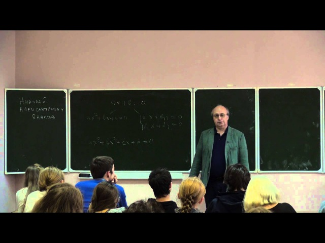Лекция 1   Высшая алгебра   Николай Вавилов   Лекториум
