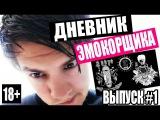 Дневник ЭмоКорщика - выпуск 1
