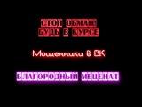 Мошенники вконтакте -  Зарубежный благородный меценат