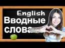 Вводные слова.Английский язык.English with Ирина Шипилова