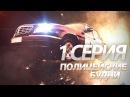 Полицейские Будни 1 эпизод 1 сезон