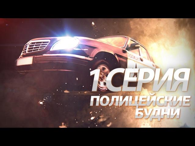 Полицейские Будни / 1 эпизод, 1 сезон