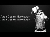 Тимати Баклажан ft (Рекорд Оркестр) текстTimati Baklajan ft (Record Orkestor) lyrics