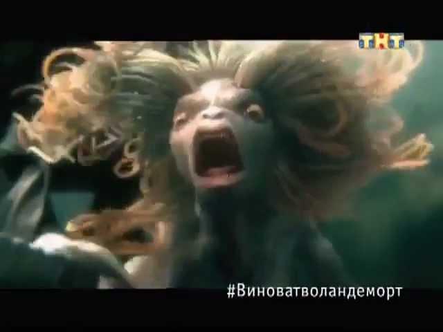 Реклама Гарри Поттера по ТНТ. ВИНОВАТ ВОЛАН-ДЕ-МОРТ!
