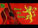 The Rains of Castamere - на укулеле (Game of Thrones, cover) ukulele tabs ноты/табы