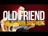 Как играть The Allman Brothers Old Friend слайд гитара - Уроки игры на гитаре Первый Лад