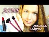 АСМР ❈ Ролевая игра ❈ Макияж подруге ❈ Тихий голос ❈ ASMR ❈ asmr role play make up ❈ Make Up Session