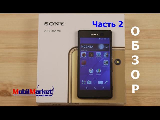 Обзор Sony Xperia M5 (часть 2) - мультимедийные возможности, производительность .:MobilMarket.ru:.