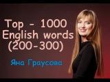 TOP 1000 English words. ТОП 1000 АНГЛИЙСКИХ СЛОВ (200-300 words)