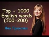 TOP 1000 English words. ТОП 1000 АНГЛИЙСКИХ СЛОВ ( part II : 101-200)