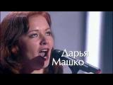 Дарья Машко