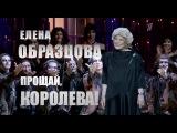 Елена Образцова. Прощай, королева!