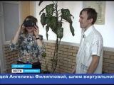 От медицины будущего до создания новых приборов. Молодые учёные. Ангелина Филиппова: Разработка умных очков для невидящих и слабовидящих «iSee glasses»
