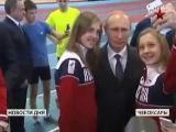 Путин тепло пообщался с юными спортсменками