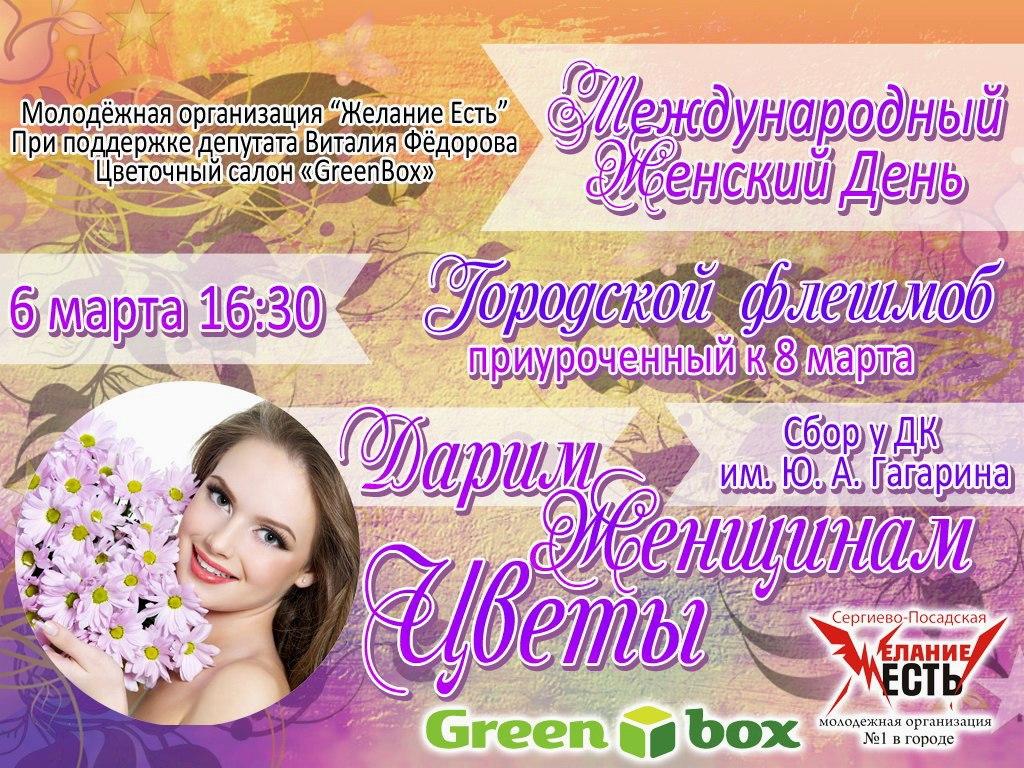 Афиша Сергиев Посад Флёшмоб к 8 марта