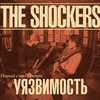 THE SHOCKERS