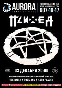 3.12 ПСИХЕЯ @ Aurora Concert Hall, СПб