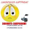 Printer34.ru - Заправка картриджей в Волгограде