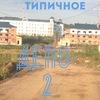 Типичное Депо-2 (г.Хабаровск)