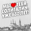 Мы ♥ Солигалич уже 680 лет!