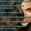 Буст Ап-Кератин-Ботокс.БИРСК