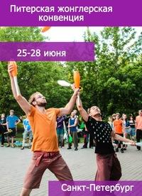 Питерская Конвенция 25-28 июня Упсала Парк