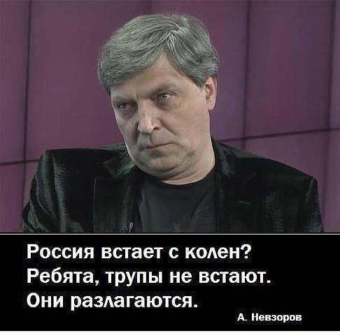 Осенью Россию ожидает значительное ослабление, - Федичев - Цензор.НЕТ 7883