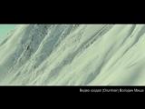 Мой клип 3 на фильм Белль и Себастьян