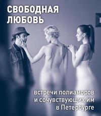 03.01 Тренинг «Свободная любовь» в СПб