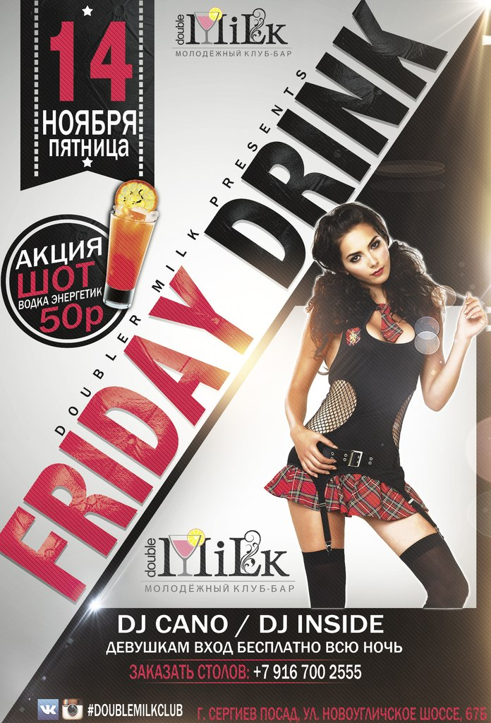 Афиша Сергиев Посад 14.11.14 - FRIDAY DRINK PARTY / DOUBLE MILK