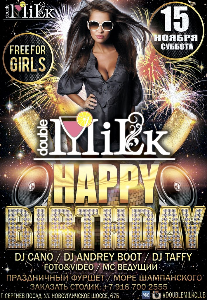 Афиша Сергиев Посад 15.11.14 - HAPPY BIRTHDAY DOUBLE MILK