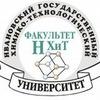 Факультет НХиТ ИГХТУ