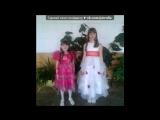 Основной альбом под музыку Детские песни - про женскую дружбу!!!!!!!!!!!!!!!!!!!. Picrolla